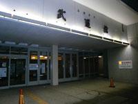 空手道 禅道会 島根道場 練習場所(島根県立武道館)